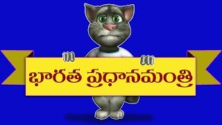 Telugu General Knowledge Video - 49 (Indian Prime ministers)