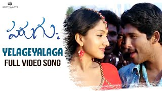 Yelageyalaga Full Video Song | Parugu Video Songs | Allu Arjun, Sheela | Bhaskar | Mani Sharma