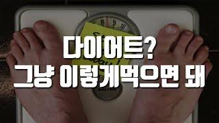 다이어트를 위한 탄수화물, 단백질, 지방 섭취량(이렇게…
