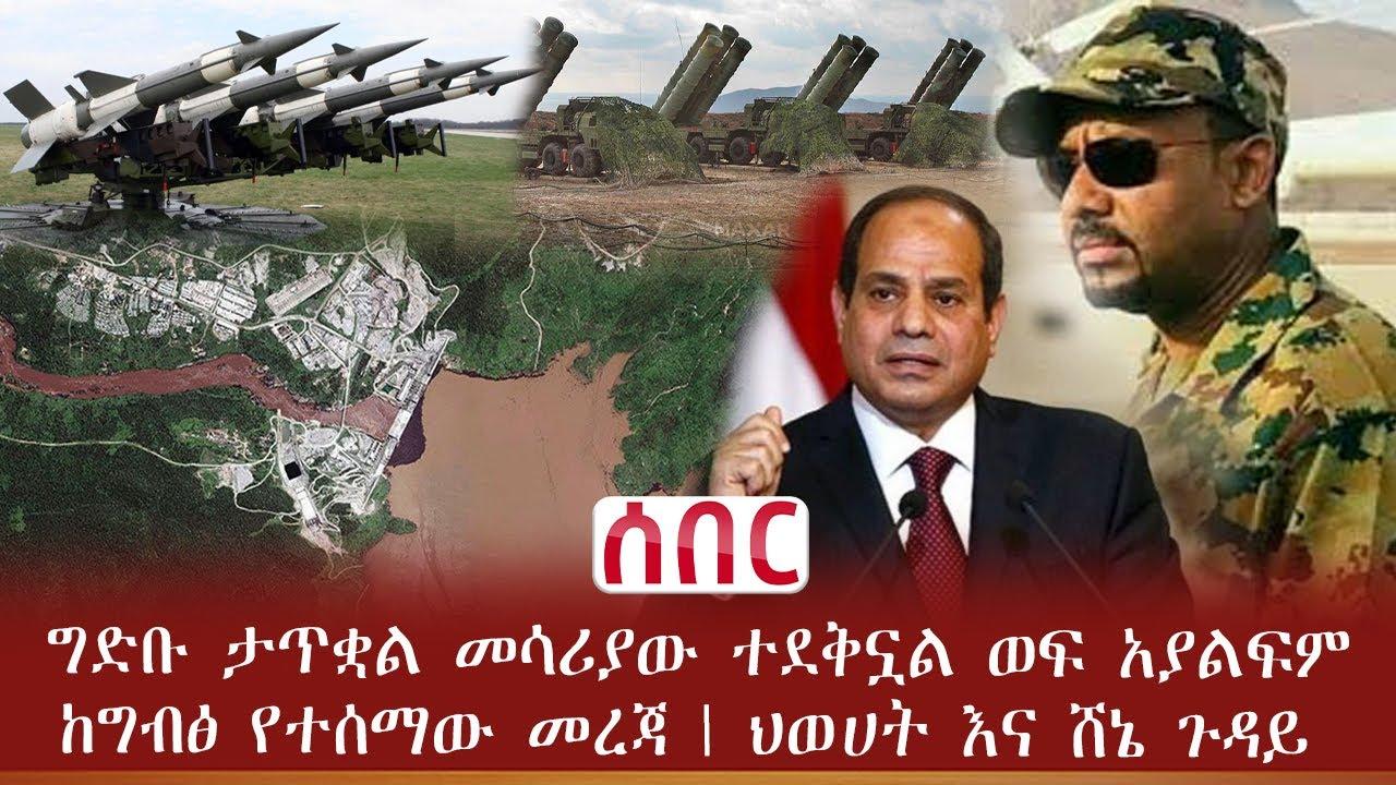 Download Ethiopia ሰበር - ግድቡ ታጥቋል መሳሪያው ተደቅኗል ወፍ አያልፍም | ከግብፅ የተሰማው መረጃ | ህወሀት እና ሸኔ ጉዳይ | Abel Birhanu