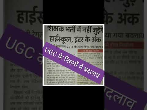 UGC Regulation Changes (according To API Score)