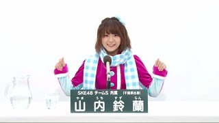 AKB48 45thシングル 選抜総選挙 アピールコメント SKE48 チームS所属 山...