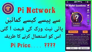 How To Earn Money On Pi Network || Pi Network In Pakistan || Pi Network App