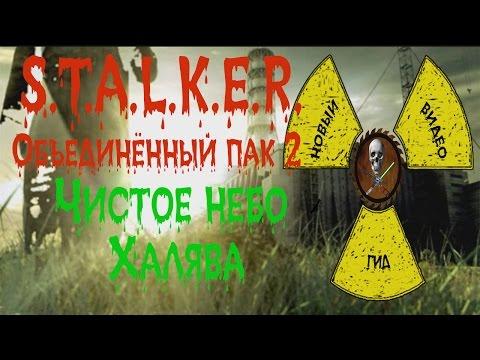 Сталкер ОП 2 Халява