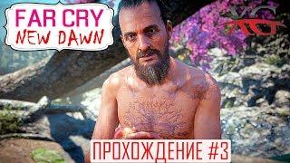 ☀️ Возвращение в Эдем, Иосиф Сид   Far Cry 6 New Dawn Прохождение #3