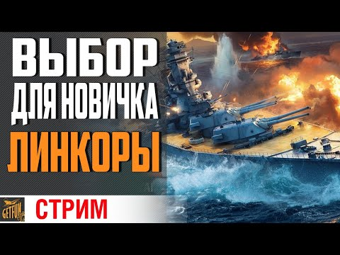 ЛИНКОРЫ ЯПОНИИ. СТРИМ ОСМОТР ⚓World Of Warships