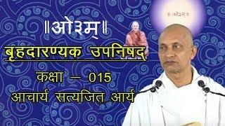 15 Brihadaranyaka Upanishad 2.2-3 Acharya Satyajit Arya   बृहदारण्यक उपनिषद   आर्ष न्यास