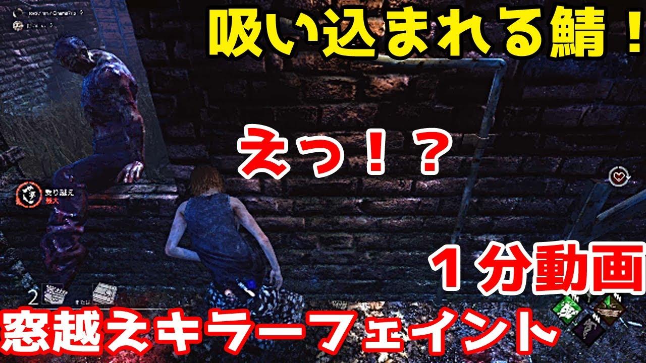 【DbD初心者キラー救済#2】窓越えフェイント【1分動画】