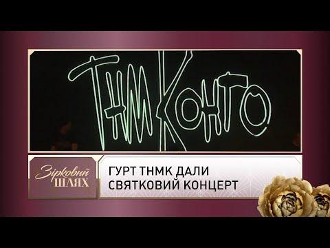 Гурт ТНМК дали святковий концерт | Зірковий шлях
