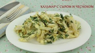 Салат кальмар с сыром и чесноком