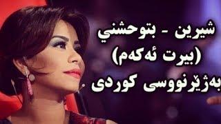 شيرين - بتوحشني (بیرت دەكەم) بەژێرنووسی كوردی | Sherine - Betw7ashni Kurdish Subtitle