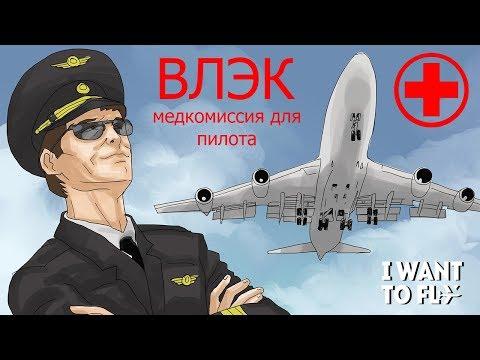 ВЛЭК - Медкомиссия для пилота