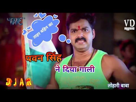 पवन सिंह ने दिया गाली dialogue mix song superhit Bol Bam Pawan Singh hit