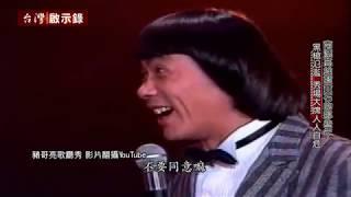 【台灣啟示錄 預告】南漂高雄藍寶石的那些年 黑槍氾濫 秀場大牌人人自危