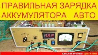 ПРАВИЛЬНАЯ зарядка автомобильного аккумулятора(, 2013-12-06T19:03:27.000Z)