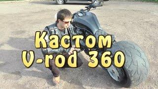 [Докатились!] Кастом V rod 360. Вертел на глобусе!