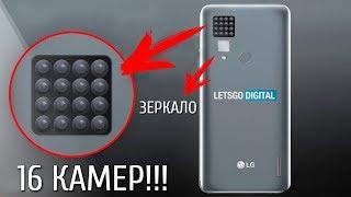 НОВЫЙ Xiaomi и 16-КАМЕРНЫЙ СМАРТФОН!