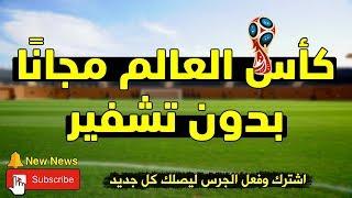 القنوات المفتوحة الناقلة لمباريات كأس العالم 2018 على جميع الأقمار