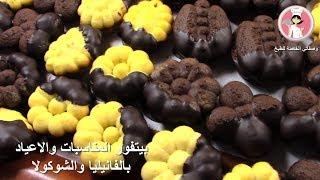بيتفور الفانيليا و الشوكولا لكافة المناسبات السعيدة و الاعياد بيتي فور مع رباح محمد ( الحلقة 257 )