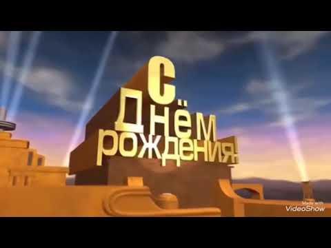 Вадим С Днём Рождения! 😁