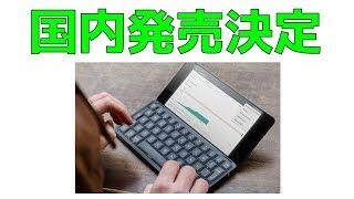 2019年版 最新PDA Cosmo Communicator 日本発売決定! 気になる価格やスペックは・・・