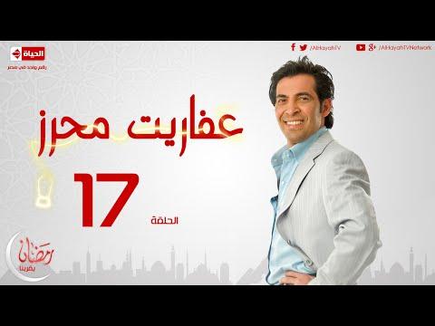 مسلسل عفاريت محرز بطولة سعد الصغير - الحلقة السابعة عشر - 17 Afareet Mehrez - Episode