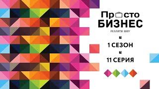 Реалити-шоу «ПРОСТО БИЗНЕС» - выпуск 11