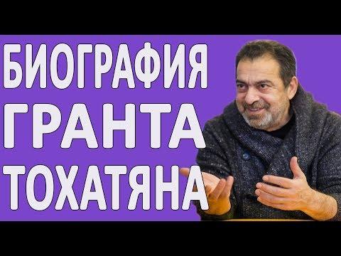 ГРАНТ ТОХАТЯН — До Того Как Стал Известен! Биография армянского актёра!