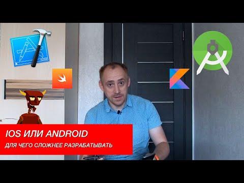 Android против IOS. Для чего проще писать код. Какое приложение стоит дороже / ITКультура