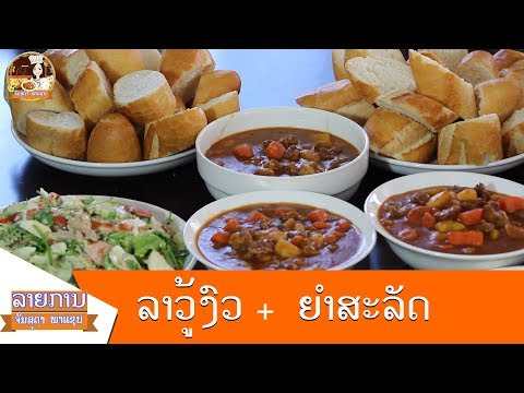 Lao food - ອາຫານລາວ - อาหารลาว #EP35