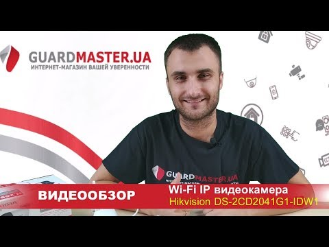 IP видеокамера Hikvision DS-2CD2041G1-IDW1 | Видеообзор