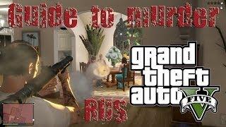 GTA 5: Гайд по убийству / Guide to murder + Баги (Bugs) + Секреты (Secrets)