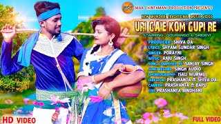 URI GAIE KOM GUPI RE !! NEW MUNDARI  MUSIC VIDEO -2021 !! GOURANGA AND SRIDEVI !! MAA CHINTAMANI PRO