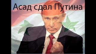 Асад сдал Путина