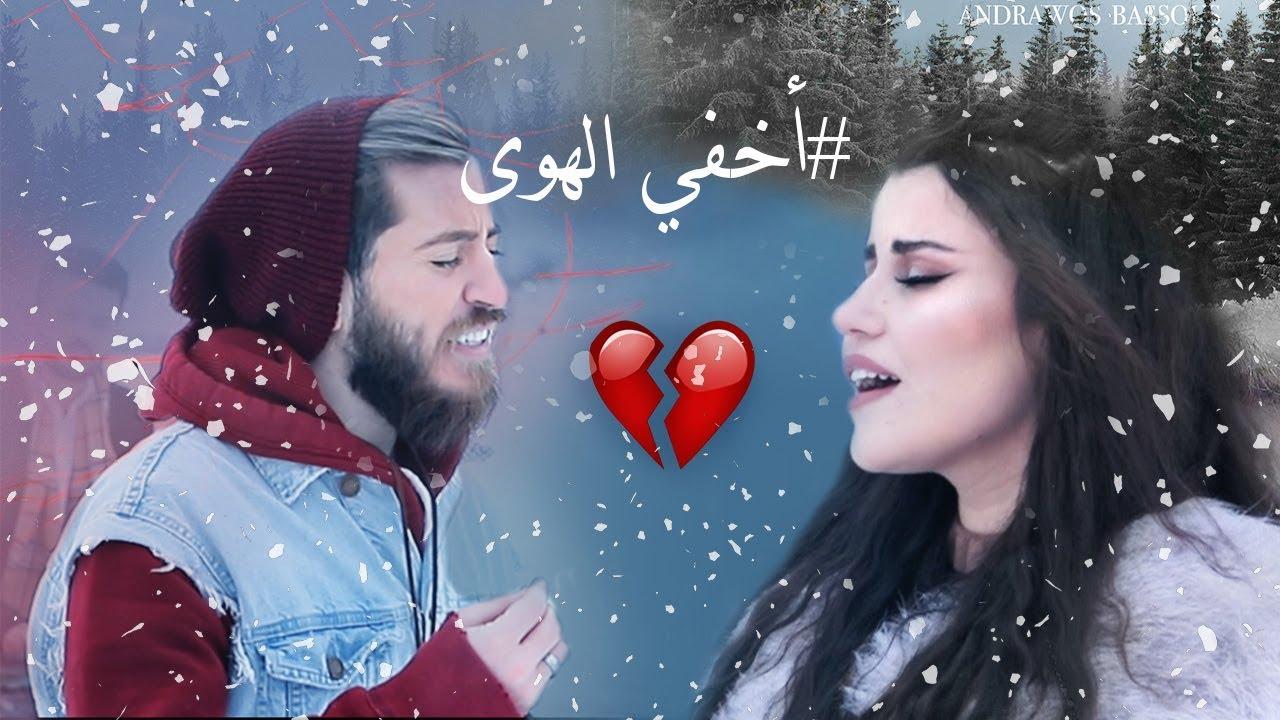 Andrawos Bassous & Areej Ichoa || Derdin Ne, Ismail Tunçbilek + أحبّك + ٣ دقّات + يا ليلي