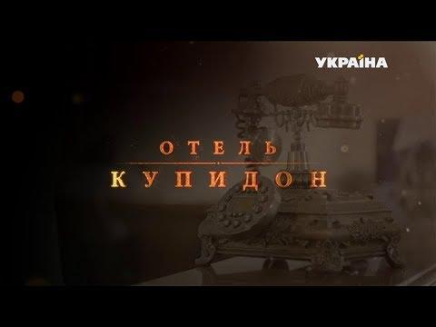 Отель Купидон (Серия 4)