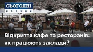 Чи дотримуються правил карантину у ресторанах та кафе?