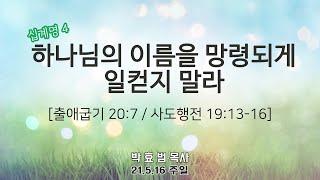 2021년 5월 16일 4부 주일예배 (청년부예배)
