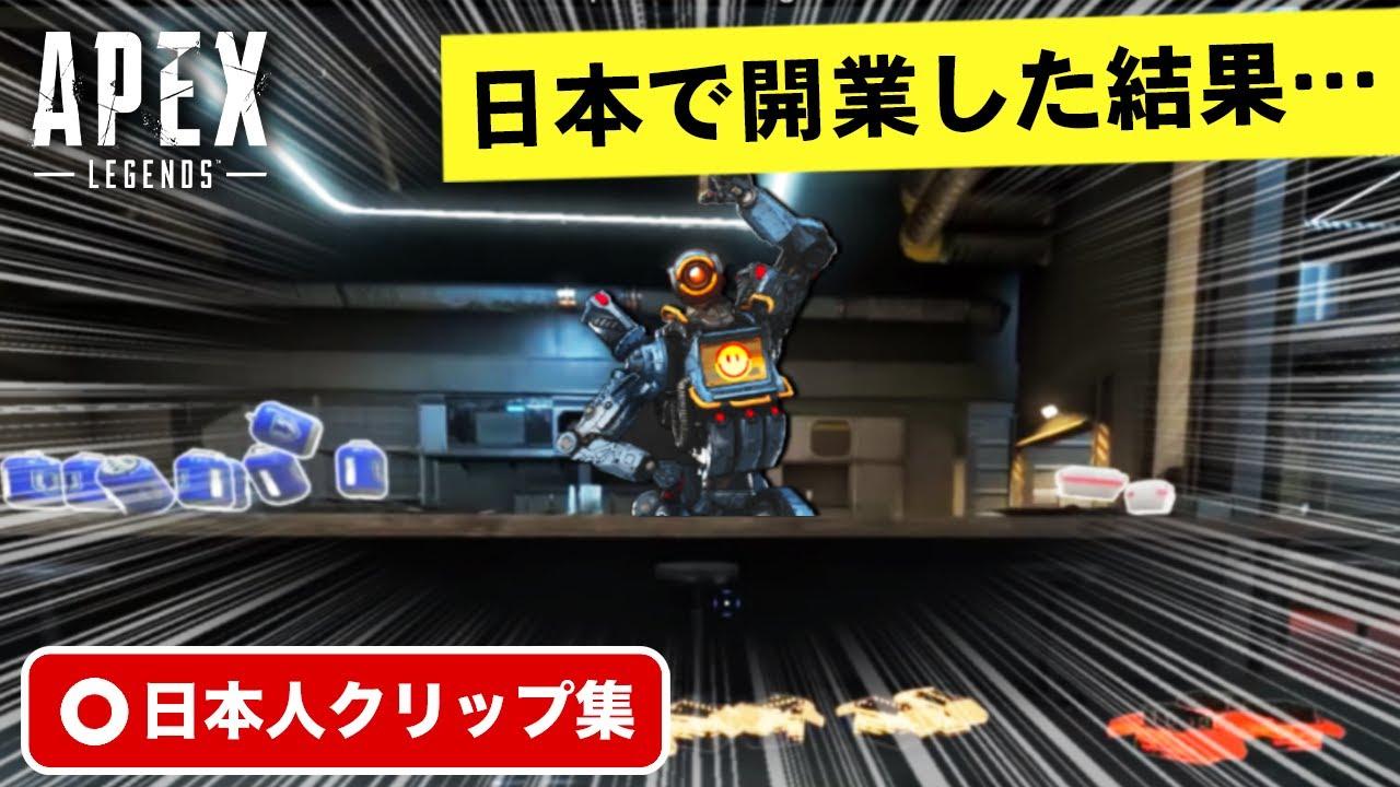 【クリップ集】海外でバズったお店企画を日本でやって見た結果…!珍プレイ・スーパープレイ集【Apex Legends/日本語訳付き】