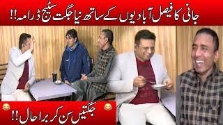 Jani Sajjad Ka Faisalabadion Ke Sath Jugat Stage Drama!! | Seeti 24 | 7 Mar 2019