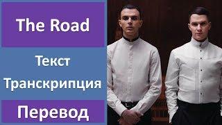 Hurts The Road текст перевод транскрипция