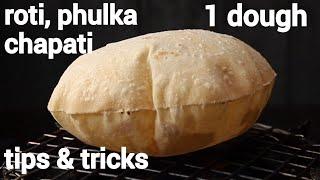 how to make puffy phulka, soft roti & layered chapati with a one dough   फुल्का, रोटी, चपाती रेसिपी
