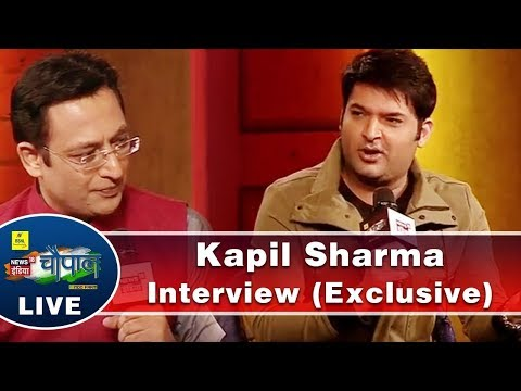 Kapil Sharma Interview (Exclusive) | Chaupal 2017 | News18 I