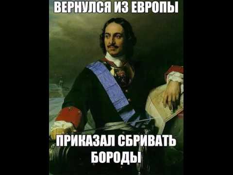 Хитрости Петра Первого
