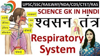 श्वसन तंत्र | Respiratory System | Science Gk | Gk in Hindi | SSC | Gk | Science | Gk Hindi