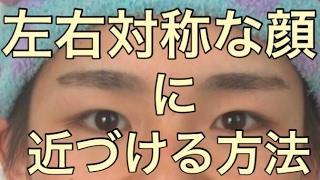 【左右対称な顔】眉毛で簡単に世界が変わる
