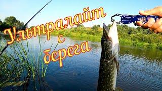Рыбалка с берега на ультралайт спиннинг Малая река