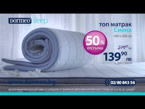 матрак дормео сиена Dormeo Bulgaria   Google+ матрак дормео сиена