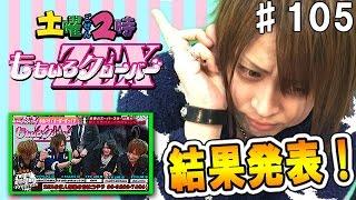 歌舞伎町ZEX【ももいろクローバーZEX】(15/1/10) お店探しも!!求人も!!...