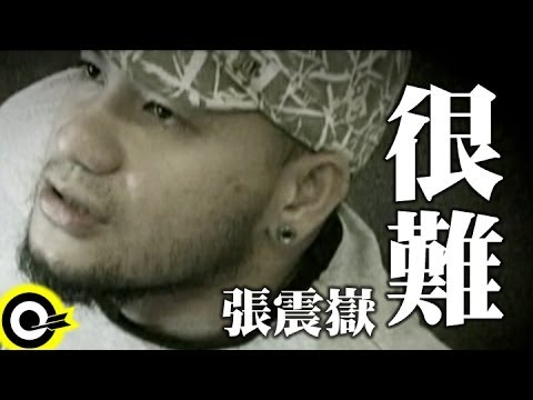 張震嶽 A-Yue【很難】Official Music Video